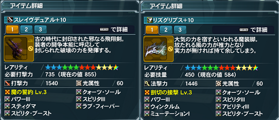 pso20150919_213023_007.png