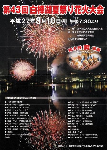 白樺湖夏祭り花火21