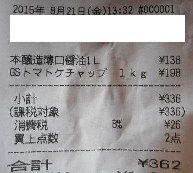 20150821211719d32.jpg