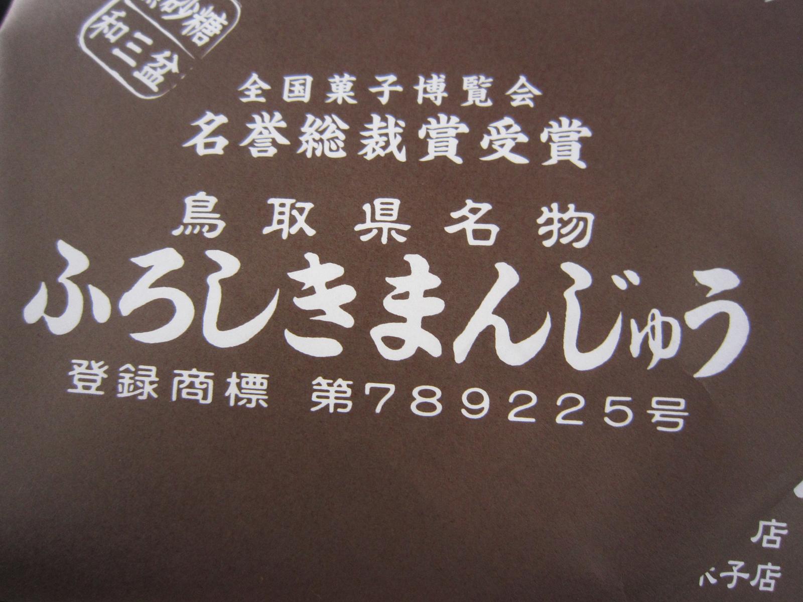 【新作の話】鳥取県鳥取市 鳥取駅