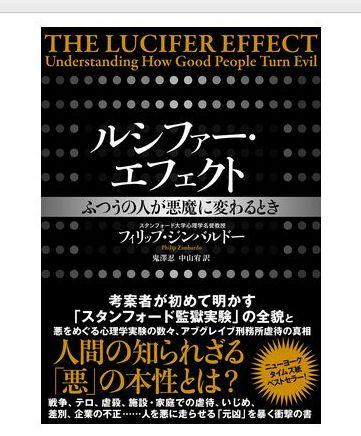 「ルシファー・エフェクト ふつうの人が悪魔に変わるとき」 という本