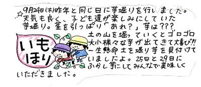 imohori2015_11.jpg