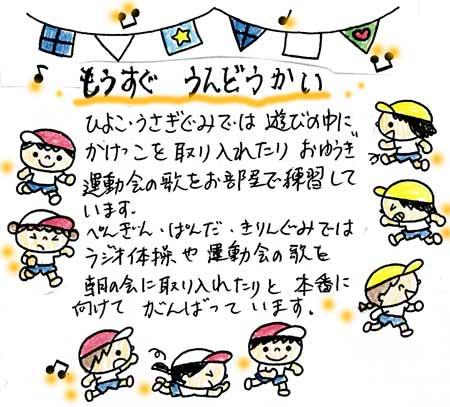 undoukai_endayori.jpg