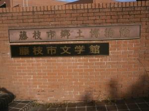 強化・藤枝文学館2