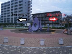 駅南公園強化3
