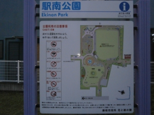 駅南公園強化2