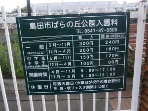 島田中央公園強化21