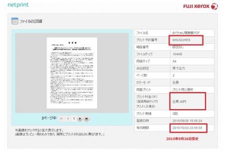 めぐちゃん署名用ネットプリント