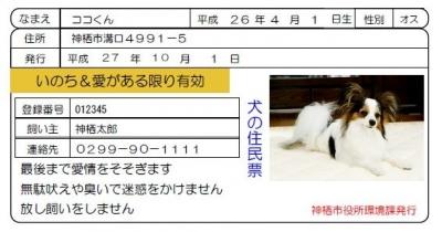 犬の住民票
