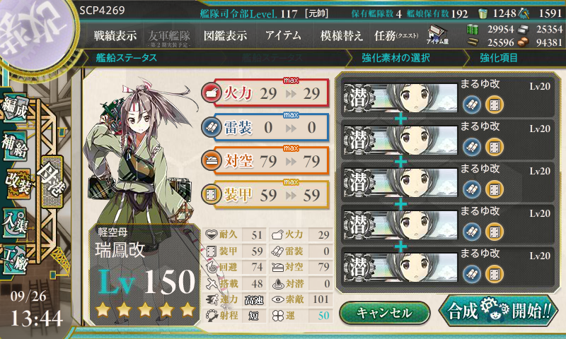 KanColle-150926-13441275.png