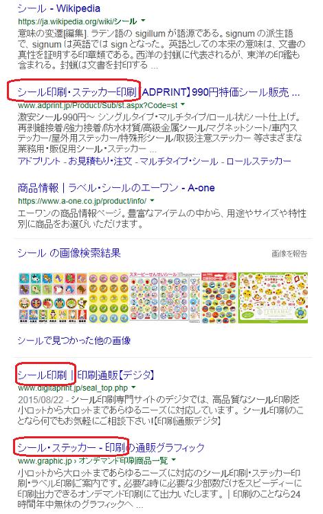 「シール」検索結果1