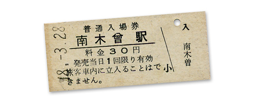 nagiso017.jpg