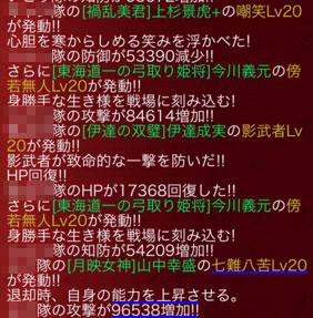 七難八苦-攻撃UP