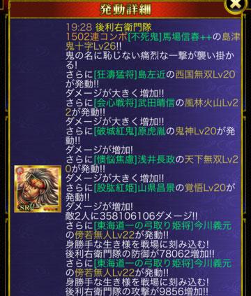 島津鬼十字ダメージ-馬場さん