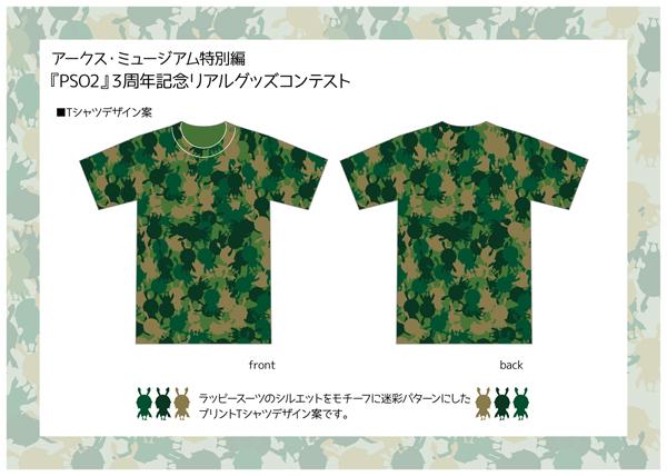 rappy_Tshirt201507-01.jpg