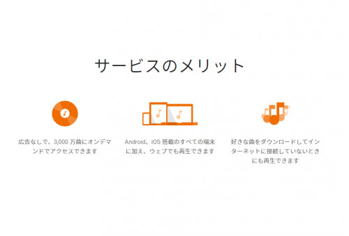 Google_play_music_jp_001.png