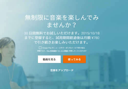 Google_play_music_jp_002.png
