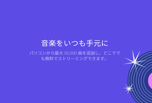 Google_play_music_jp_003.png