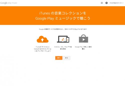 Google_play_music_jp_006.png