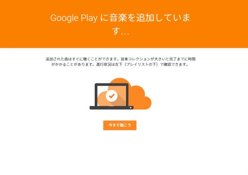 Google_play_music_jp_011.png
