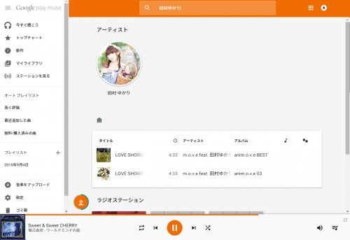 Google_play_music_jp_043.png