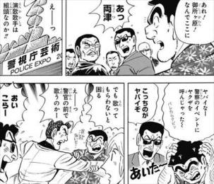 少年ジャンプ15年39号 こち亀5