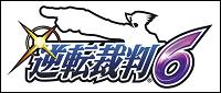 『逆転裁判6』公式サイト (3DS)