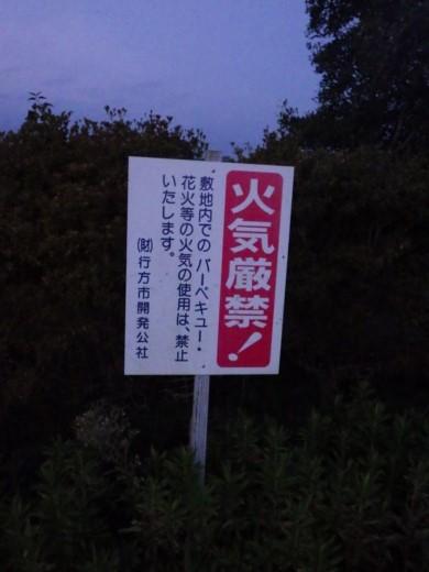 霞ヶ浦 (23)