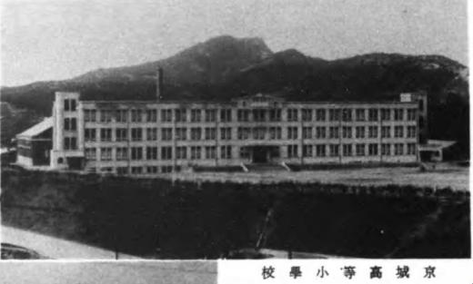京城高等小学校1