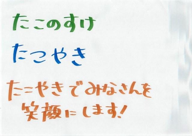 takonosuke.jpg