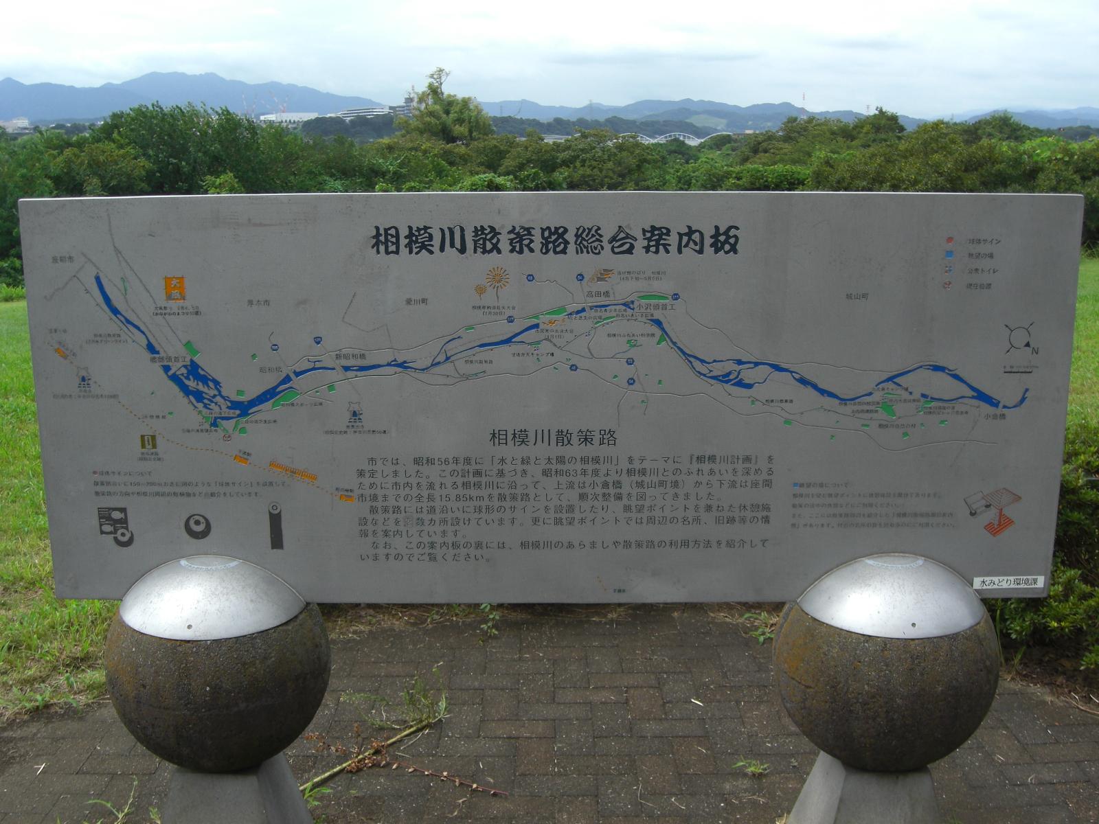相模川三段の滝広場1