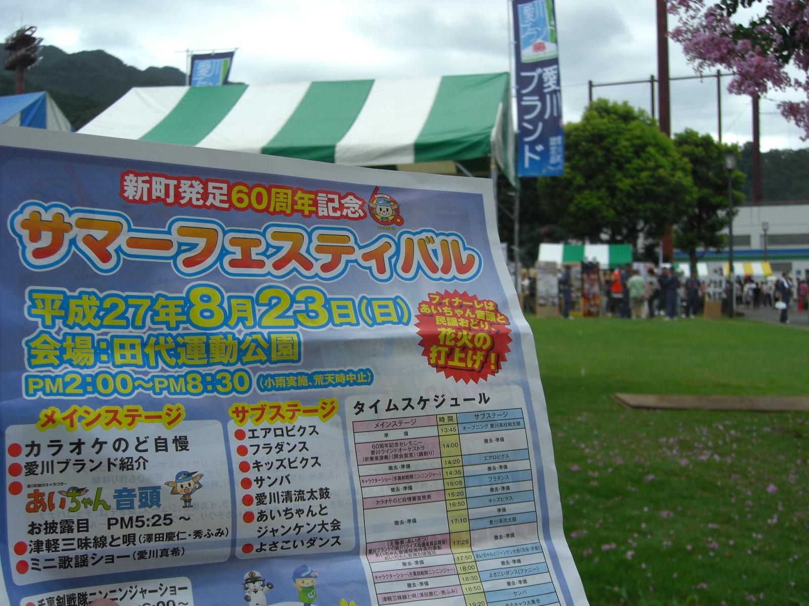愛川サマーフェスティバル2015-2