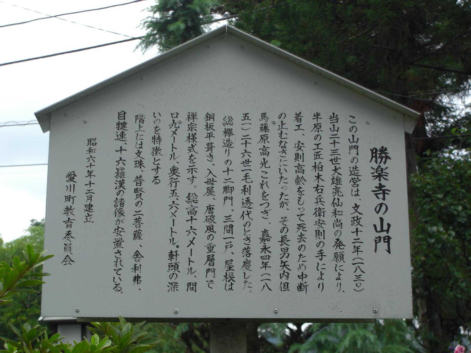 愛川勝楽寺7
