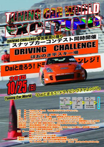 driving_challenge_honoki.jpg