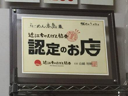maji-hikone-004.jpg
