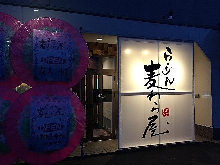 mugiwaraya-001.jpg