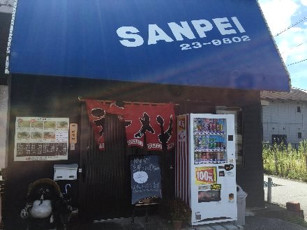 sanpei-hikone-001.jpg