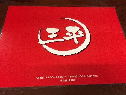 sanpei-hikone-006.jpg