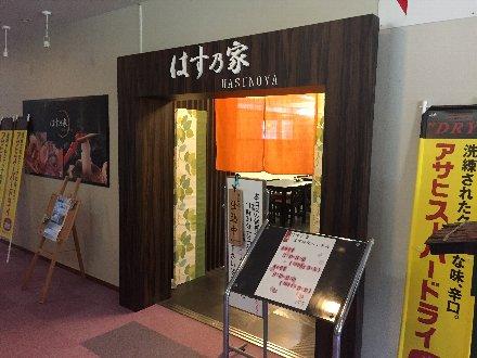 somoyamaonsen-006.jpg