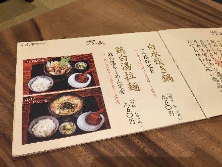takefu-tsutaya-003.jpg