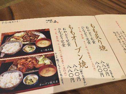 takefu-tsutaya-005.jpg