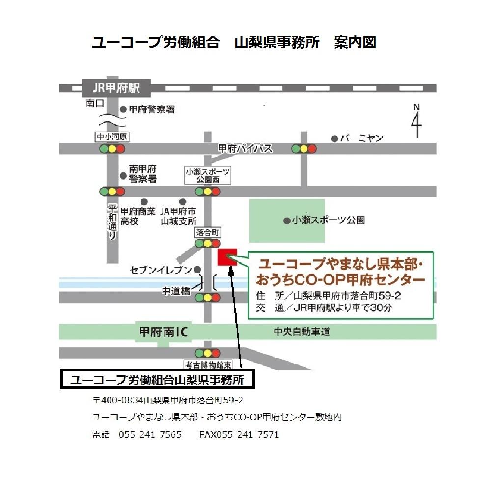 yamanashijimusyo(3).jpg
