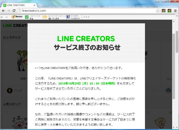 終了 line サービス
