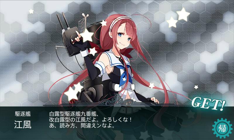e-2_kawakaze.png