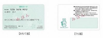 s-通知カード見本.jpg