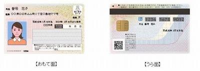 s-個人番号カード見本.jpg