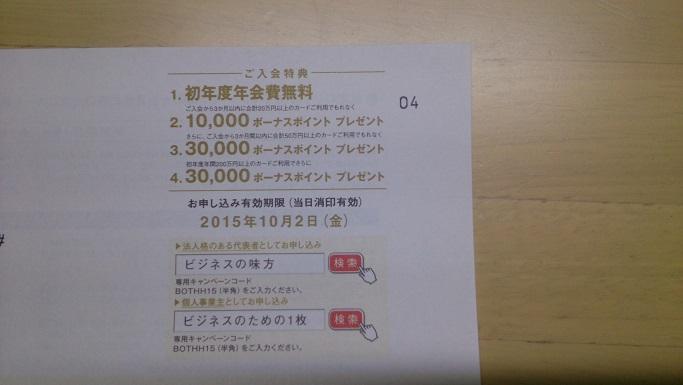 AMEXビジネスキャンペーン