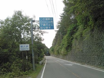 20150905_yanagisawa2.jpg