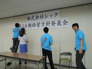第28期経営方針発表会_01