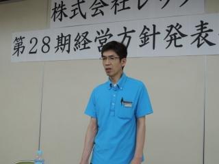 第28期経営方針発表会_03